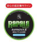 RAPALA ラパラ ラピノヴァX マルチゲーム LG 150m 0.6-1.5号 【LG】 [10個まで定形外送料120円対応]