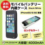 (送料無料)iPhone5S/5/SE 専用 大容量  4000mAh バッテリー内蔵ケース ハヤブサモバイル モバイルバッテリー HB-IP5S2 [黒・白]