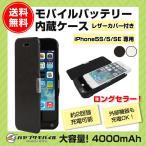 (送料無料)iPhone5S/5/SE専用 レザーカバー付き 大容量 4000mAh バッテリー内蔵ケース ハヤブサモバイル ケース HB-IP5SF [黒・白]