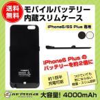 (送料無料)iPhone6S/6 Plus 大容量4000mAh スリムケース モバイルバッテリー内蔵 ハヤブサモバイル  ケース HB-IP6PF-4000 [黒・白]