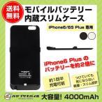 (ウルトラセール・送料無料)iPhone6S/6 Plus 大容量4000mAh スリムケース モバイルバッテリー内蔵 ハヤブサモバイル  ケース HB-IP6PF-4000 [黒・白]