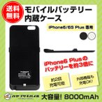 (送料無料)iPhone6S/6 Plus 大容量8000mAh モバイルバッテリー内蔵ケース ハヤブサモバイル ケース HB-IP6P-8000 [黒・白]
