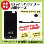(ウルトラセール・送料無料)iPhone6S/6 Plus 大容量8000mAh モバイルバッテリー内蔵ケース ハヤブサモバイル ケース HB-IP6P-8000 [黒・白]