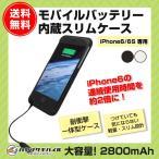 (送料無料)iPhone6S/6 スリムケース 2800mAh モバイルバッテリー内蔵 ハヤブサモバイル ケース 4.7用 HB-IP6S [黒・白]