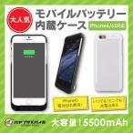 (ウルトラセール・送料無料)iPhone6S/6用 大容量5500mAh モバイルバッテリー内蔵ケース ハヤブサモバイル