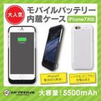 (送料無料)iPhone7対応 大容量5500mAh モバイルバッテリー内蔵ケース ハヤブサモバイル