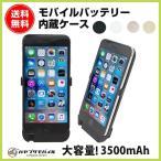 (ウルトラセール・送料無料)「iPhone7/iPhone6シリーズ」対応 大容量3500mAh モバイルバッテリー内蔵ケース [黒・白・ピンク・ゴールド] (IPL-3500)