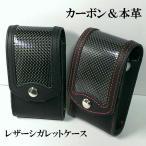 シガレットケース カーボン&本革 タバコケース レザー おしゃれ ZIPPOも収納可能 ロングサイズ対応 ベルト装着 かっこいい 日本製 ギフト