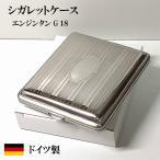 シガレットケース ドイツ製G18 シルバーエンジンタン ストール社 18本 タバコケース おしゃれ メンズ/レディース