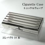 シガレットケース 超コンパクト 10本 タバコケース Sニッケルウェーブ シルバー たばこケース 真鍮製