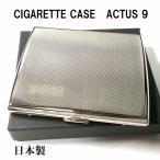 シガレットケース アクタス9 タバコケース 極薄 日本製 たばこケース エンジンタンバーレイ シルバー 真鍮製 メンズ ギフト プレゼント シンプル