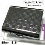シガレットケース 18本 収納 タバコケース チェック柄 たばこケース ブラックニッケル 頑丈 メタルケース メンズ レディース