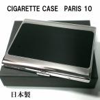 シガレットケース ロング おしゃれ タバコケース 真鍮 かっこいい パリス PARIS ブラックパネル 薄型10本 たばこケース 日本製 メンズ ブランド レディース