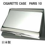 タバコケース 100mm ロング シガレットケース パリス PARIS ヘアラインパネル 薄型10本 たばこケース 日本製 真鍮 メンズ かっこいい 国産ブランド