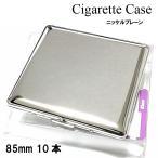 シガレットケース 10本 収納 タバコケース ニッケルプレーン 薄型 たばこケース シルバー 頑丈 メタルケース メンズ レディース