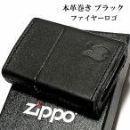 ZIPPO ライター 革巻き ファイヤーロゴ ジッポ ブラック 炎柄 黒 シンプル 牛本革 かっこいい 皮 おしゃれ メンズ ギフト プレゼント