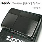 ZIPPO アーマー ジッポ ライター サテン&ミラー スタンダード 彫刻 両面加工 ブラック かっこいい 重厚 シンプル おしゃれ 高級 メンズ ギフト プレゼント