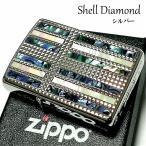 ZIPPO アーマー ジッポ ライター シェルダイヤモンド 天然貝 ダイヤカット 両面加工 シルバー かっこいい 高級 おしゃれ メンズ ギフト
