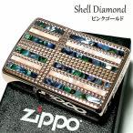 ZIPPO アーマー ジッポ ライター シェルダイヤモンド ピンクゴールド 天然貝 ダイヤカット 両面加工 かっこいい 高級 おしゃれ メンズ レディース ギフト