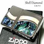 ZIPPO アーマー ジッポ ライター シェルダイヤモンド ウェーブ シルバー 天然貝 ダイヤカット 両面加工 かっこいい 高級 おしゃれ メンズ ギフト