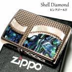 ZIPPO アーマー ジッポ シェルダイヤモンド ピンクゴールド ライター 天然貝 ダイヤカット 両面加工 おしゃれ 高級 かっこいい メンズ レディース ギフト