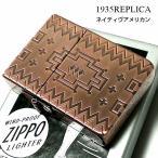 ZIPPO ライター 1935 復刻レプリカ ジッポー ネイティヴアメリカン 銅古美 カッパー仕上げ かっこいい おしゃれ メンズ ギフト プレゼント