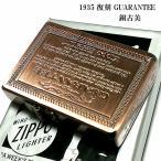 ZIPPO 1935 復刻レプリカ ジッポ ライター GUARANTEE ギャランティ 銅古美 カッパー おしゃれ 角型 彫刻 Zippoライター かっこいい ギフト プレゼント