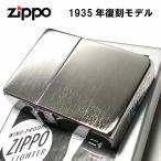 ZIPPO ライター ジッポ 1935 復刻レプリカ シルバーサテン 無地 3バレル シンプル かっこいい アンティーク 角型 メンズ ギフト プレゼント