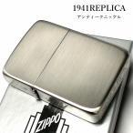 ZIPPO ライター 1941復刻 レプリカ ジッポ かっこいい アンティークニッケル 銀古美 シルバー シンプル スタンダード 丸角 おしゃれ メンズ ギフト