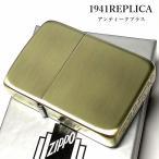 ZIPPO ライター 1941復刻 レプリカ ジッポ アンティークブラス 古美仕上げ ゴールド シンプル スタンダード 丸角 かっこいい おしゃれ メンズ ギフト