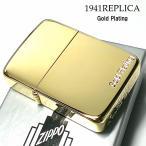 ZIPPO ライター 1941 復刻レプリカ ジッポ おしゃれ ゴールドプレーティング 金タンク 鏡面 かっこいい シンプル 丸角 メンズ ギフト