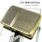 ZIPPO ライター 1941 レプリカ グリルメッシュ ブラス アンティークゴールド ジッポ 両面加工 かっこいい メンズ ギフト プレゼント