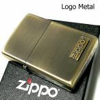 ZIPPO ライター ロゴメタル アンティークブラス ジッポ 真鍮 古美仕上げ スタンダード かっこいい シンプル
