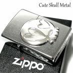 ZIPPO ライター キュートスカルメタル ジッポ かわいい ドクロ シルバー ストリートクロム 可愛い おしゃれ メンズ レディース ギフト プレゼント