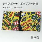 シャグポーチ 手巻きタバコ用ロールアップポーチ ポップアート柄 ピッグスエード レザー 日本製 喫煙具 シガレット本革 手巻きたばこ イエロー 黄色