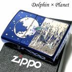 ZIPPO ライター DOLPHIN×PLANET ジッポ 天然シェル イオンブルー 地球 イルカ 銀差し 青 可愛い メンズ おしゃれ 美しい レディース ギフト