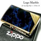 ジッポ おしゃれ ライター ZIPPO ロゴ&黒大理石 ブルー/ブラック 両面加工 彫刻 ゴールド 金タンク Logo Marble かっこいい メンズ ギフト