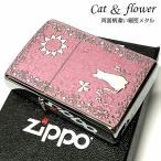 ZIPPO 可愛い ライター キャット&フラワー ピンク ジッポ 猫 両面柄違い加工 ねこ柄 花柄 細密メタル かわいい レディース おしゃれ ギフト
