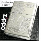 ZIPPO ライター ジッポーカー 2面加工 彫刻 シルバーサテン クラシック オールドデザイン かっこいい レトロ おしゃれ zippocar メンズ ギフト