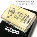 ZIPPO ライター ユーズド加工 ベトナム風 ジッポ ヘリコプター エッチング彫刻 レトロ アンティーク かっこいい おしゃれ メンズ ギフト プレゼント