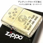 ZIPPO ライター ユーズド加工 ベトナム風 レトロ ジッポ ピースマーク エッチング彫刻 アンティーク かっこいい おしゃれ メンズ ギフト プレゼント