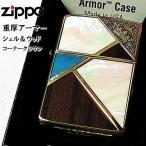 ZIPPO 重厚アーマー コーナークラウン シェル&ウッド 象嵌 ゴールド燻し 高級 ジッポ 天然貝 メンズ/レディース