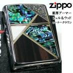 ショッピングzippo ZIPPO 重厚アーマー コーナークラウン シェル&ウッド 象嵌 シルバー燻し 高級 ジッポ 天然貝 人気 メンズ/レディース