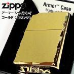 ショッピングzippo ZIPPO ライター アーマージッポ ゴールド シャインレイ 金タンク 重厚モデル 両面コーナー彫刻 金 Zippo シンプル メンズ プレゼント ギフト