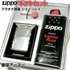ZIPPO ギフトセット アーマー ジッポ ライター 鏡面プラチナシルバー シャインレイ 重厚モデル ギフトBOX付き かっこいい バレンタイン ギフト
