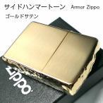 ZIPPO アーマー ジッポ ライター サイドハンマートーン 鎚目 3面加工 ゴールドサテン 金タンク かっこいい メンズ 重厚 シンプル ジッポー ギフト