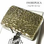 ZIPPO ライター 1941 復刻 レプリカ ハンマートーン ジッポライター かっこいい 5面加工 アンティークブラス 真鍮燻し スタンダード 丸角 おしゃれ メンズ