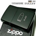 ZIPPO ライター 銃兵器用コーティング ジッポ セラコートビュレット マットブラック 黒 銃弾柄 45ACP レーザー彫刻 かっこいい メンズ ギフト プレゼント