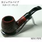 TSUGE カジュアルパイプ スポーツ・サンドブラスト ミニパイプ 喫煙具 柘 ツゲ 赤茶 47803