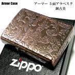 ZIPPO アーマー 5面 アラベスク 銅古美 ライター カッパー かっこいい 葉 花 コーナーリューター おしゃれ 銅 重厚 メンズ ギフト